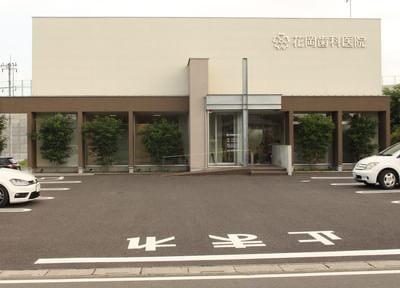 花岡歯科医院(埼玉県桶川市)2