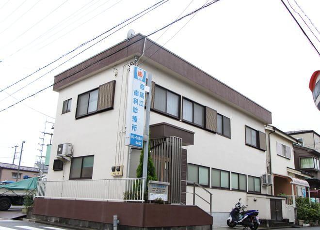 西瑞江歯科診療所6