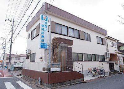 西瑞江歯科診療所3