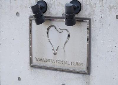 山下歯科診療所6