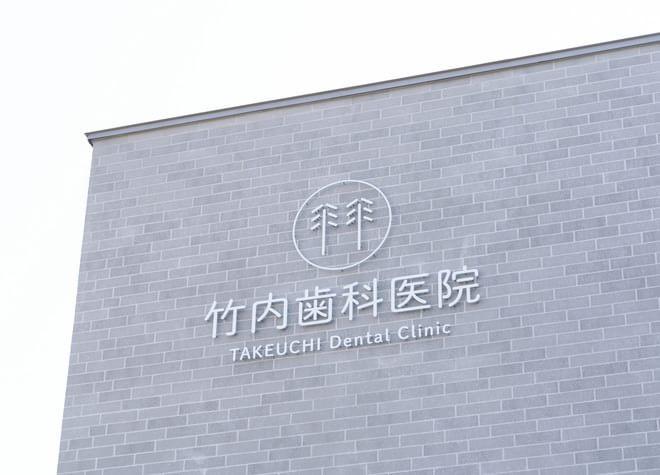 竹内歯科医院