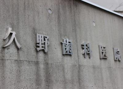 久野歯科医院5