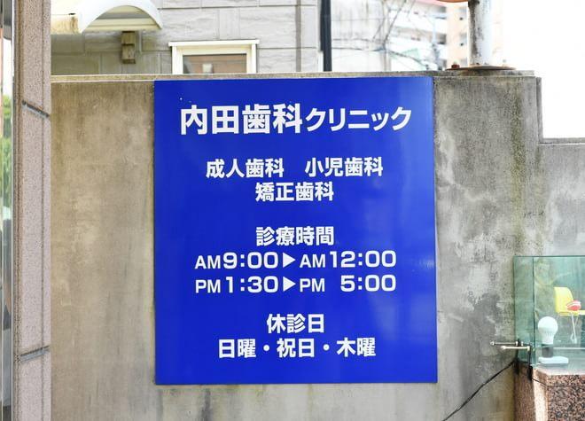 内田歯科クリニック7