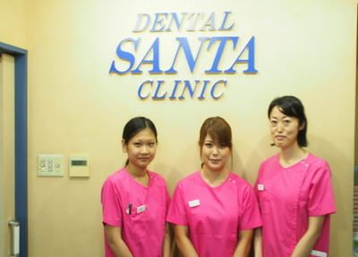 サンタ歯科クリニック
