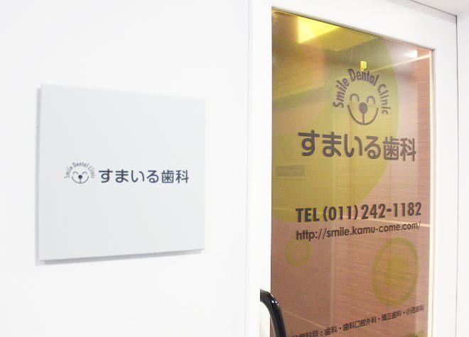 医療法人ハートフル会 すまいる歯科 札幌駅前ぺリオ・インプラント オフィス7