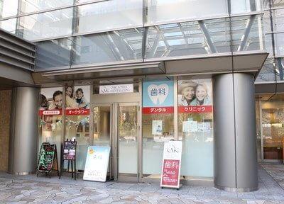 新宿オークタワー歯科クリニック1