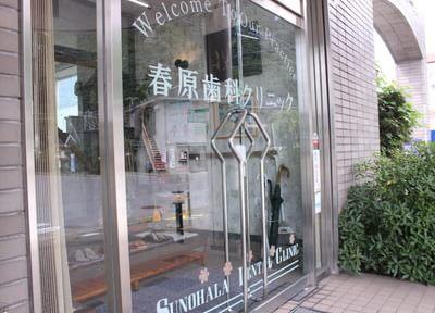 春原歯科クリニック6