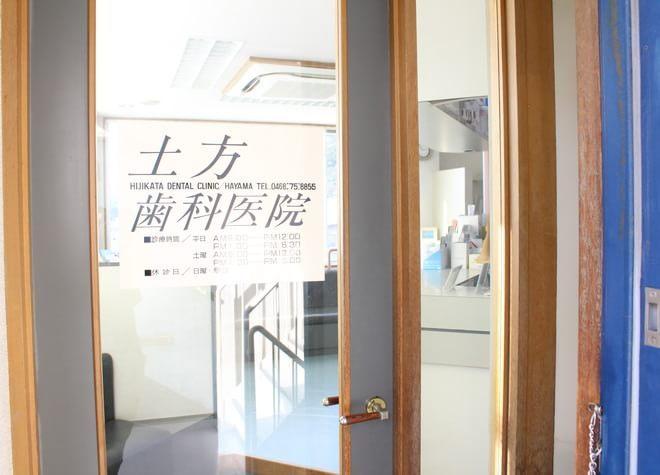 土方歯科医院7