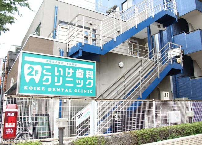 こいけ歯科クリニック7