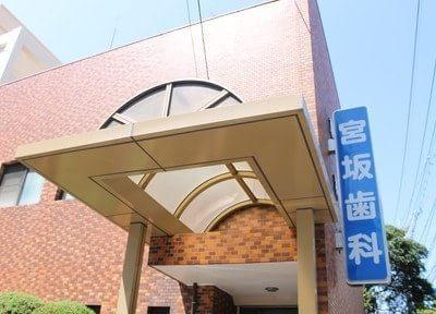宮坂歯科医院