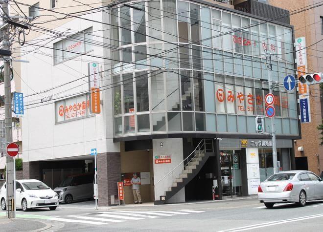 みやさか歯科医院(写真1)