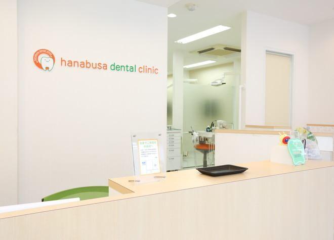 はなぶさ歯科医院
