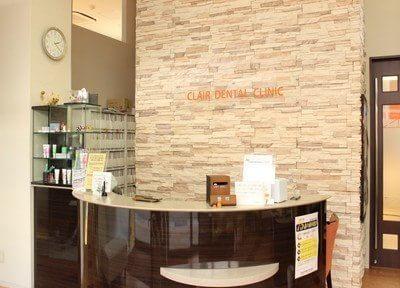 クレア歯科クリニック 東仙台駅 3の写真