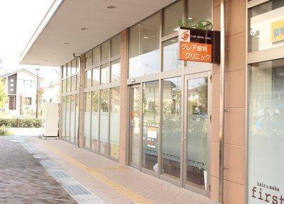 クレア歯科クリニック 東仙台駅 2の写真
