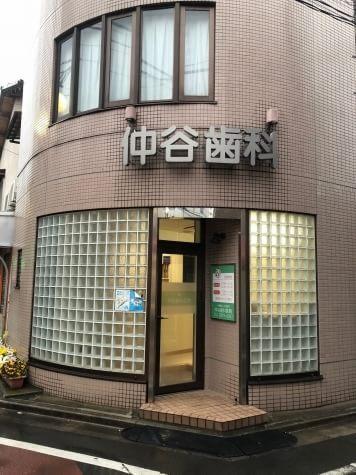仲谷歯科医院
