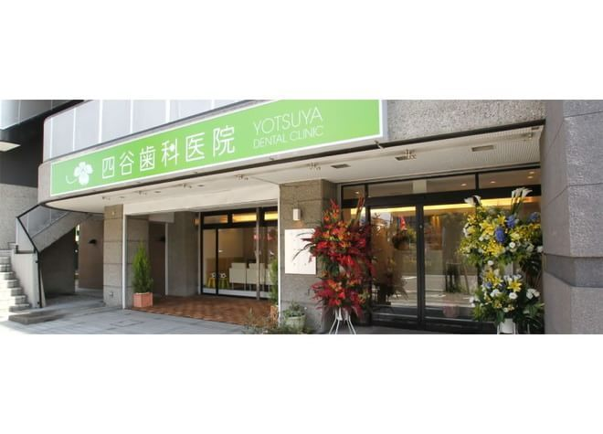 四谷歯科医院