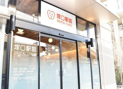 塚口駅(JR)近辺の歯科・歯医者「塚口駅前デンタルクリニック」