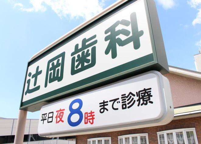 辻岡歯科医院2