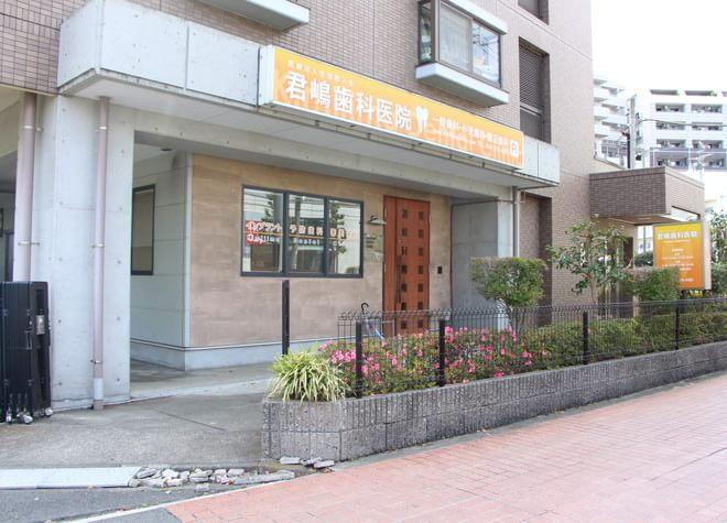 君嶋歯科医院7