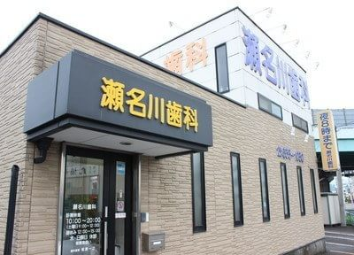 瀬名川歯科の医院写真