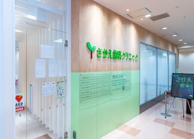 さかえ歯科クリニック(埼玉県川口市)の画像