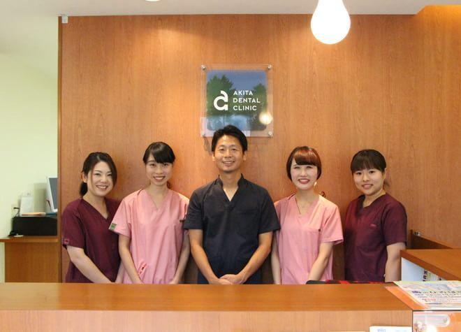 あきた歯科クリニック1