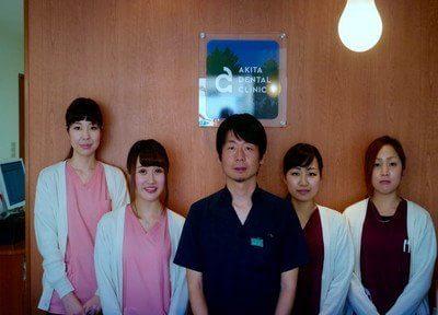 あきた歯科クリニックの医院写真