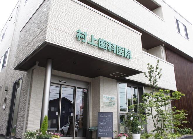 村上歯科医院7