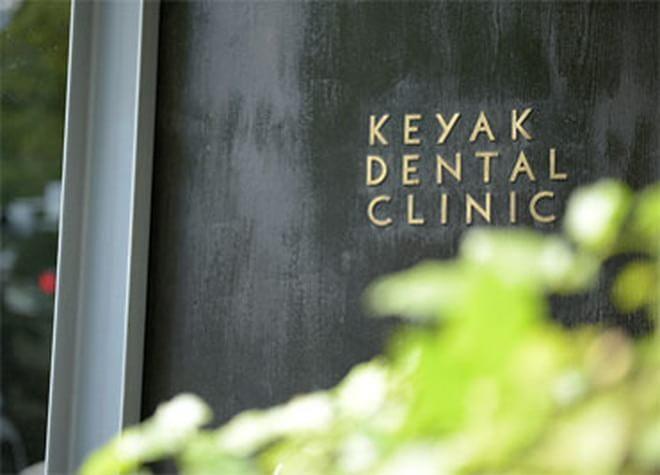 けやき歯科医院7