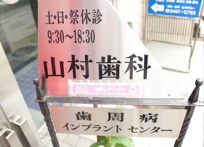 山村歯科医院1