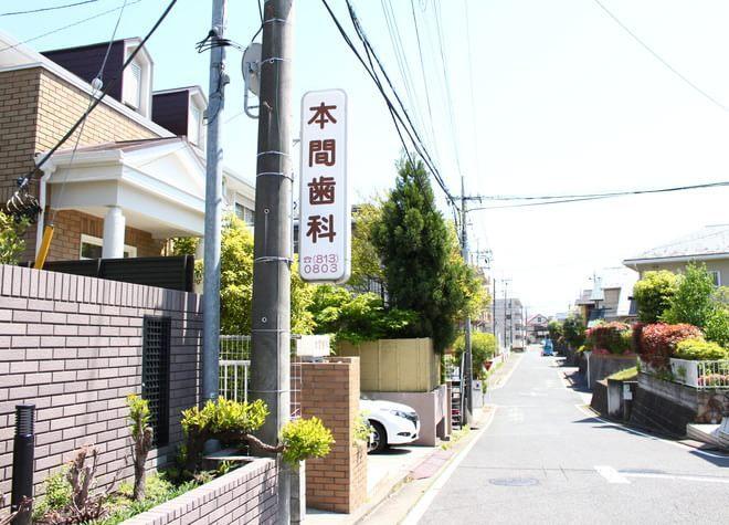 本間歯科医院7
