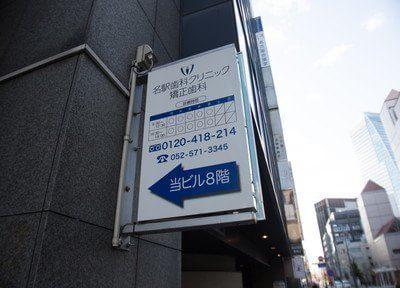 名駅歯科クリニック・矯正歯科の画像