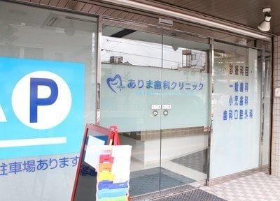 服部天神駅近辺の歯科・歯医者「ありま歯科クリニック」