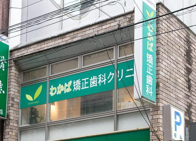 わかば矯正歯科クリニック(熊本市中央区)6