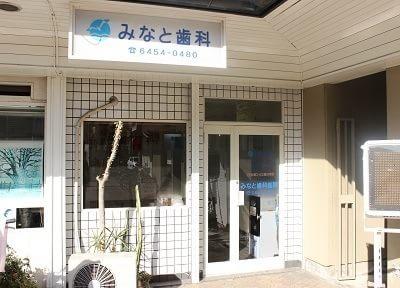 野田駅(阪神)近辺の歯科・歯医者「みなと歯科医院」