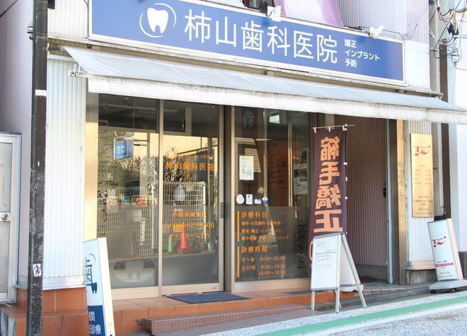 柿山歯科医院2