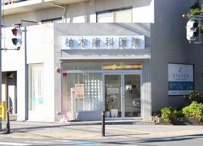 柏木歯科医院2