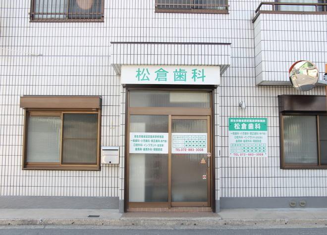 大和田駅(大阪府)近辺の歯科・歯医者「松倉歯科」