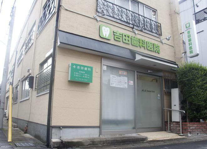 吉田歯科医院2