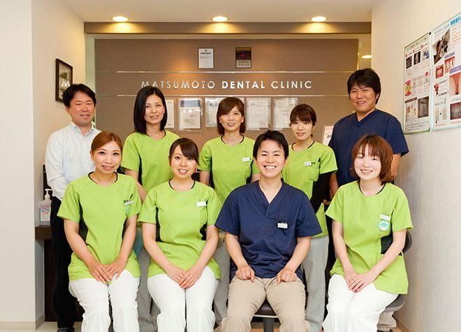 まつもと歯科