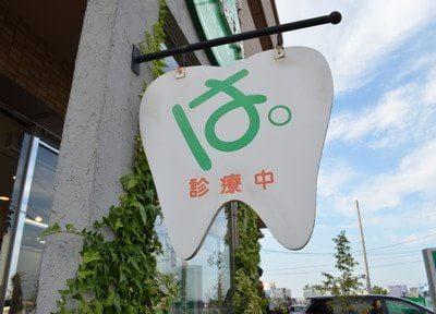 いとう歯科(写真2)
