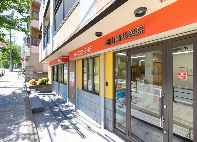 岡山歯科医院