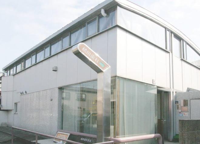 橘田歯科医院