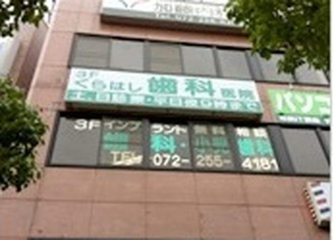 倉橋歯科医院
