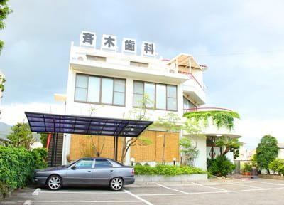 斉木歯科医院7
