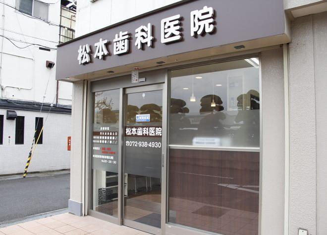 松本歯科医院2