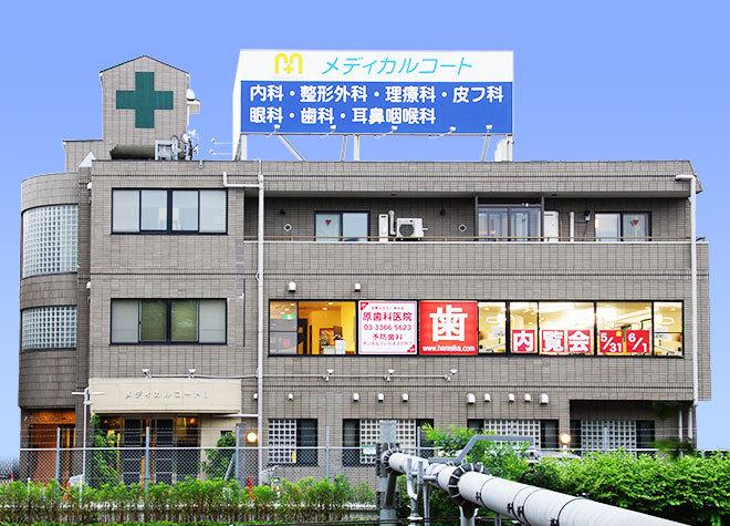 原歯科医院5