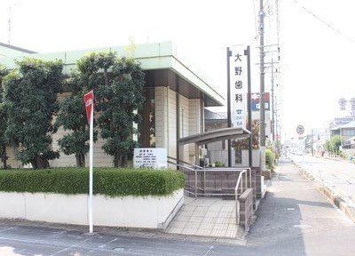 江南駅(愛知県)近辺の歯科・歯医者「大野歯科」