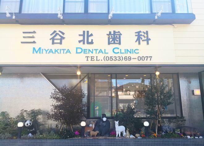 三谷北歯科の画像