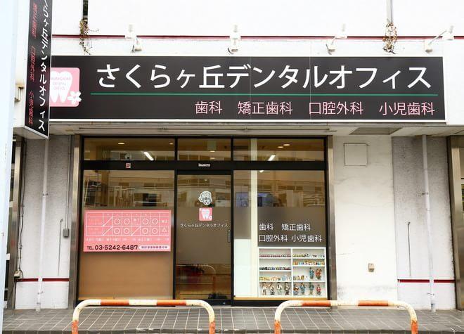 さくらヶ丘デンタルオフィス(写真1)